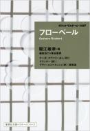 フローベール ポケットマスターピース 07 集英社文庫ヘリテージシリーズ