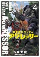機動戦士ガンダム アグレッサー 4 少年サンデーコミックススペシャル