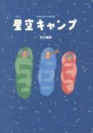 星空キャンプ 講談社の創作絵本