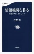 情報機関を作る 国際テロから日本を守れ 文春新書