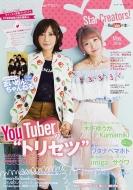 Star Creators!〜YouTuberの本〜May 2016 エンターブレインムック