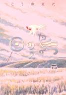 日の鳥 2