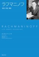 ラフマニノフ 生涯、作品、録音