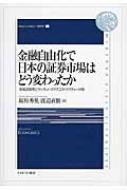 金融自由化で日本の証券市場はどう変わったか 市場流動性とマーケット・マイクロストラクチャー分析 Minerva Library・経済学
