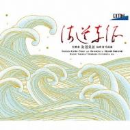 『海道東征』、絃楽四部合奏、合唱曲集 山田和樹&横浜シンフォニエッタ、海道東征合同合唱団、熊本県庁合唱団、他