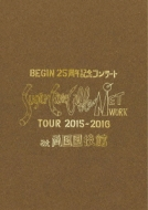 BEGIN 25周年記念コンサート Sugar Cane Cable NETWORK TOUR 2015-2016 at 両国国技館