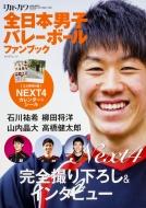 別冊カドカワ 全日本男子バレーボールファンブック カドカワムック