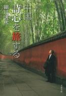 中国 詩心を旅する 文春文庫