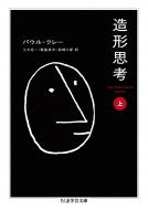 造形思考(上)ちくま学芸文庫