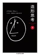 造形思考(下)ちくま学芸文庫