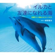 イルカと友達になれる海 大西洋バハマ国のドルフィン・サイト 小学館の図鑑NEOの科学絵本