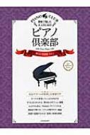 趣味で愉しむ大人のための ピアノ倶楽部 珠玉の名曲集 Vol.1 ドレミふりがな・指づかい付き