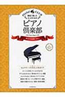 趣味で愉しむ大人のための ピアノ倶楽部 珠玉の名曲集 Vol.2 ドレミふりがな・指づかい付き