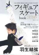 フィギュアスケートbook 2016 廣済堂ベストムック