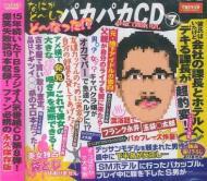 宮川賢のパカパカ行進曲!! 7 Cd