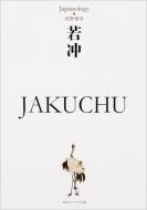 若冲 JAKUCHU ジャパノロジー・コレクション 角川ソフィア文庫