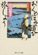 おくのほそ道を旅しよう 角川ソフィア文庫