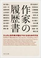 作家の履歴書 21人の人気作家が語るプロになるための方法 角川文庫