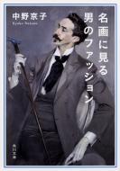 名画に見る男のファッション 角川文庫