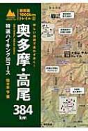 詳しい地図で迷わず歩く!奥多摩・高尾384km 特選ハイキング30コース 首都圏1000kmトレイル