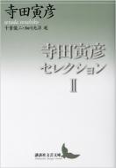 寺田寅彦セレクション 2 講談社文芸文庫