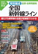 図説 日本の鉄道 特別編成 全国新幹線ライン 全駅・全車両基地