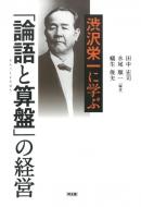 田中宏司/渋沢栄一に学ぶ「論語と算盤」の経営