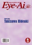 Eye-Ai 2016年 6月号 (滝沢秀明特集)