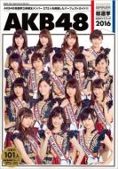 AKB48 ���I�������K�C�h�u�b�N2016 (�u�k�� MOOK)