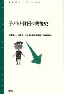 子どもと貧困の戦後史 青弓社ライブラリー
