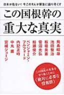 """日本が危ない!今この9人が緊急に語り尽くす この国根幹の重大な真実 この国民の未来を守り抜くために""""絶対に必要な情報群"""""""