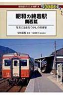 昭和の終着駅 関西篇 写真に辿るなつかしの終着駅 鉄ぶらブックス