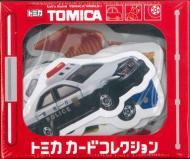 タカラトミー/トミカカードコレクション