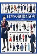 日本の制服150年 イラストで見る制服のデザイン