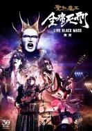 Zenseki Shikei -Live Black Mass Tokyo-