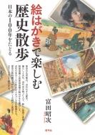 絵はがきで楽しむ歴史散歩 日本の100年をたどる