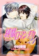 純情ロマンチカ 21 あすかコミックスCL-DX
