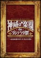 2015 神威♂楽園de ダシテクダ祭DVD