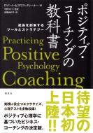 ポジティブ・コーチングの教科書 成長を約束するツールとストラテジー