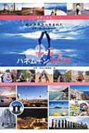 世界一周ハネムーンBOOK 旅人の声から生まれた世界一周&航空券ガイド