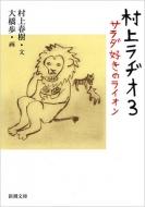 村上ラヂオ 3 サラダ好きのライオン 新潮文庫