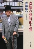 素顔の池波正太郎 新潮文庫