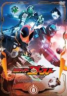 仮面ライダーゴースト VOLUME 8