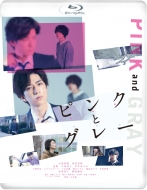『ピンクとグレー』Blu-rayスタンダード・エディション