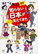 はとバス乗ったら知らない日本が見えてきた メディアファクトリーのコミックエッセイ