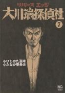 リバースエッジ 大川端探偵社 7 ニチブン・コミックス