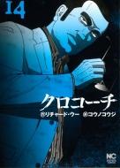 クロコーチ14 ニチブン・コミックス