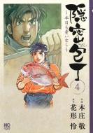 隠密包丁-本日も憂いなし-4 ニチブン・コミックス
