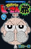 でんぢゃらすじーさん邪 16 てんとう虫コミックス