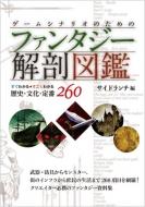 ゲームシナリオのためのファンタジー解剖図鑑 すぐわかるすごくわかる歴史・文化・定番260